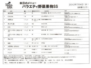 らでぃっしゅぼーや ぱれっと 7月11日