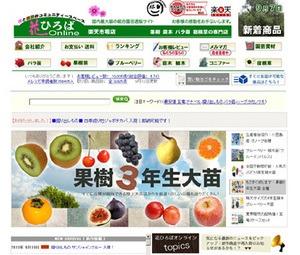 花ひろばオンライン|レモン果樹栽培はトゲなし品種で