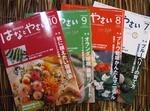 「はなとやさい」タキイの月刊誌は1ヶ月165円で特典いっぱい♪