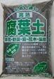 腐葉土の特性と利用方法