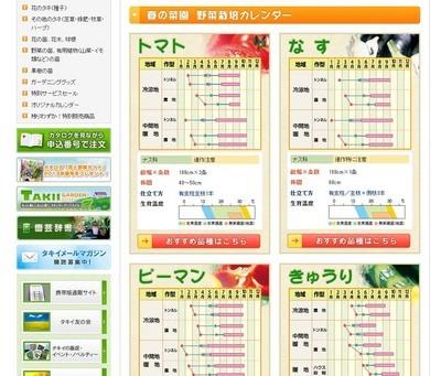 野菜栽培カレンダー(タキイ)、分かりやすく便利です